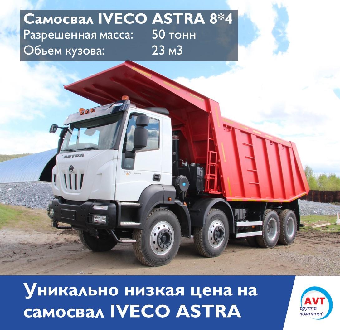Ивеко автосалоны в москве реклама на моем авто за деньги краснодар